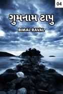 BIMAL RAVAL દ્વારા ગુમનામ ટાપુ - 4 ગુજરાતીમાં