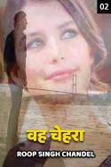 वह चेहरा - 2 बुक Roop Singh Chandel द्वारा प्रकाशित हिंदी में