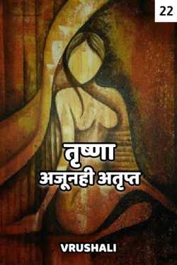 Trushna ajunahi atrupt - 22 by Vrushali in Marathi