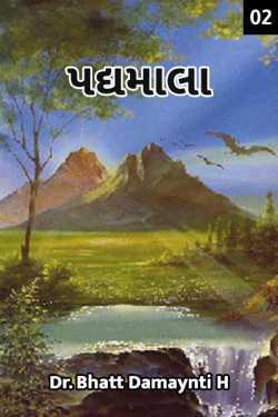 PADYAMALA- PART-2 by Dr.Bhatt Damaynti H. in Gujarati