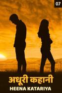 अधूरी कहानी - 7 बुक Heena katariya द्वारा प्रकाशित हिंदी में