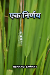 एक निर्णय  by Hemangi Sawant in Marathi