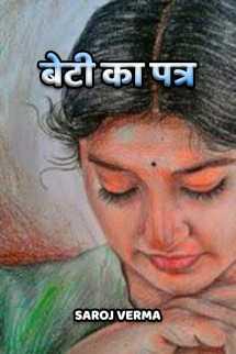 बेटी का पत्र बुक Saroj Verma द्वारा प्रकाशित हिंदी में