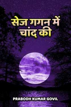 Sej gagan me chaand kee - 1 by Prabodh Kumar Govil in Hindi