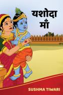 यशोदा माँ बुक Sushma Tiwari द्वारा प्रकाशित हिंदी में