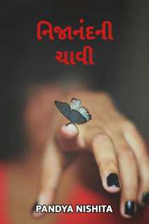 Pandya Nishita દ્વારા નિજાનંદની ચાવી ગુજરાતીમાં