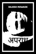 अपराध बुक Rajesh Mewade द्वारा प्रकाशित हिंदी में
