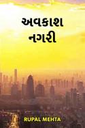 Rupal Mehta દ્વારા અવકાશ નગરી ગુજરાતીમાં