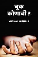 चूक कोणाची..? मराठीत Kushal Mishale