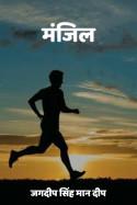 मंजिल बुक जगदीप सिंह मान दीप द्वारा प्रकाशित हिंदी में