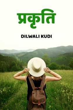 prakruti by Dilwali Kudi in Hindi