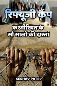 """कश्मीरियत के सौ सालों की दास्तां """"रिफ्यूजी कैंप"""""""