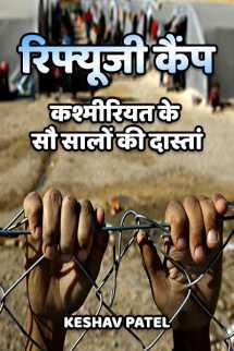 """कश्मीरियत के सौ सालों की दास्तां """"रिफ्यूजी कैंप"""" बुक Keshav Patel द्वारा प्रकाशित हिंदी में"""