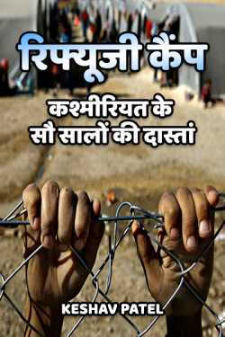 Refugee Camp by Keshav Patel in Hindi