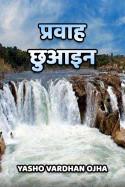 प्रवाह - छुआइन बुक Yasho Vardhan Ojha द्वारा प्रकाशित हिंदी में