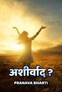 अशीर्वाद ?? बुक Pranava Bharti द्वारा प्रकाशित हिंदी में