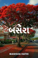 બસેરા  દ્વારા Manisha Hathi in Gujarati