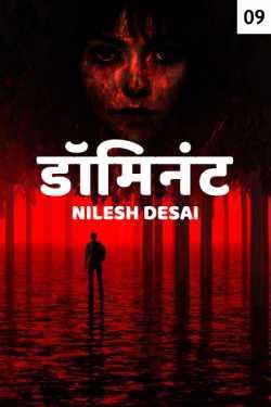 Dominant - 9 by Nilesh Desai in Marathi