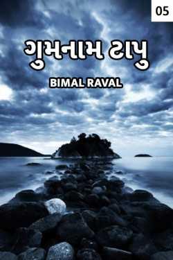Gumnam Taapu - 5 - last part by BIMAL RAVAL in Gujarati