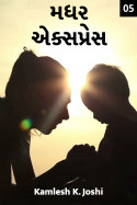 Kamlesh K Joshi દ્વારા મધર એક્સપ્રેસ - 5 - છેલ્લો ભાગ ગુજરાતીમાં
