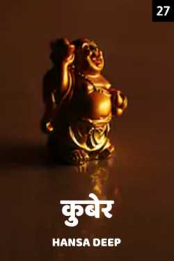 Kuber - 27 by Hansa Deep in Hindi