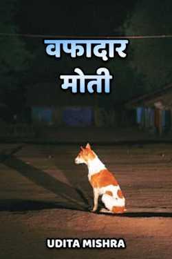 vafadar moti by Udita Mishra in Hindi
