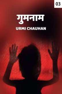 गुमनाम - 3 बुक Urmi chauhan द्वारा प्रकाशित हिंदी में