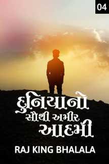 Raj King Bhalala દ્વારા દુનિયાનો સૌથી અમીર આદમી - 4 ગુજરાતીમાં
