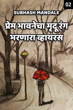 Prem bhavnecha mrudu rang bharnara virus - 2 by Subhash Mandale in Marathi