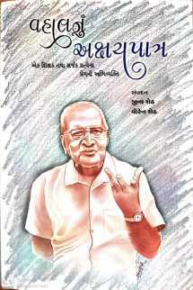 joshi jigna s. દ્વારા વ્હાલનું અક્ષયપાત્ર -પુસ્તક સમીક્ષા ગુજરાતીમાં