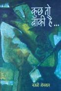 कुछ तो बाकी है - रजनी मोरवाल बुक राजीव तनेजा द्वारा प्रकाशित हिंदी में