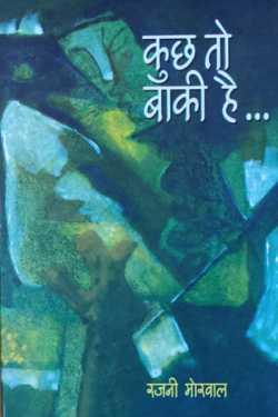 Kuchh to baaki he - rajni morval by राजीव तनेजा in Hindi