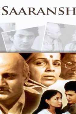 Saransh - shraddha nae vastvvaad no by Lichi Shah in Gujarati