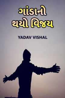 Yadav Vishal દ્વારા ગાંડા નો થયો વિજય ગુજરાતીમાં