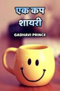एक कप शायरी... बुक Gadhavi Prince द्वारा प्रकाशित हिंदी में
