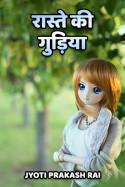रास्ते की गुड़िया बुक JYOTI PRAKASH RAI द्वारा प्रकाशित हिंदी में