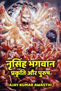 नृसिंह भगवान प्रकृति और पुरुष बुक Ajay Kumar Awasthi द्वारा प्रकाशित हिंदी में