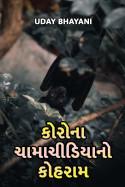 Uday Bhayani દ્વારા કોરોના – ચામાચીડિયાનો કોહરામ ગુજરાતીમાં