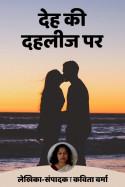 देह की दहलीज पर - 1 बुक Kavita Verma द्वारा प्रकाशित हिंदी में