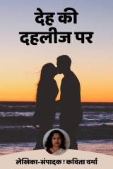 देह की दहलीज पर  by Kavita Verma in Hindi