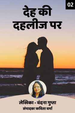 Deh ki Dahleez par - 2 by Kavita Verma in Hindi