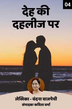 Deh ki Dahleez par - 4 by Kavita Verma in Hindi