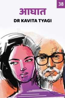 आघात - 38 बुक Dr kavita Tyagi द्वारा प्रकाशित हिंदी में