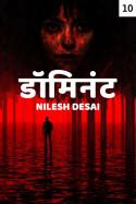 डॉमिनंट - 10 मराठीत Nilesh Desai