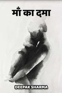 माँ का दमा बुक Deepak sharma द्वारा प्रकाशित हिंदी में