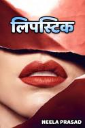 लिपस्टिक बुक Neela Prasad द्वारा प्रकाशित हिंदी में