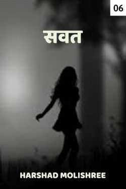 savat - 6 by Harshad Molishree in Marathi