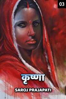कृष्णा भाग-३ बुक Saroj Prajapati द्वारा प्रकाशित हिंदी में