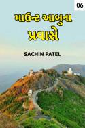 sachin patel દ્વારા માઉન્ટ આબુના પ્રવાસે - (અંતિમ) ગુજરાતીમાં