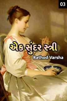 Rathod Varsha દ્વારા એક સુંદર સ્ત્રી - 3 ગુજરાતીમાં